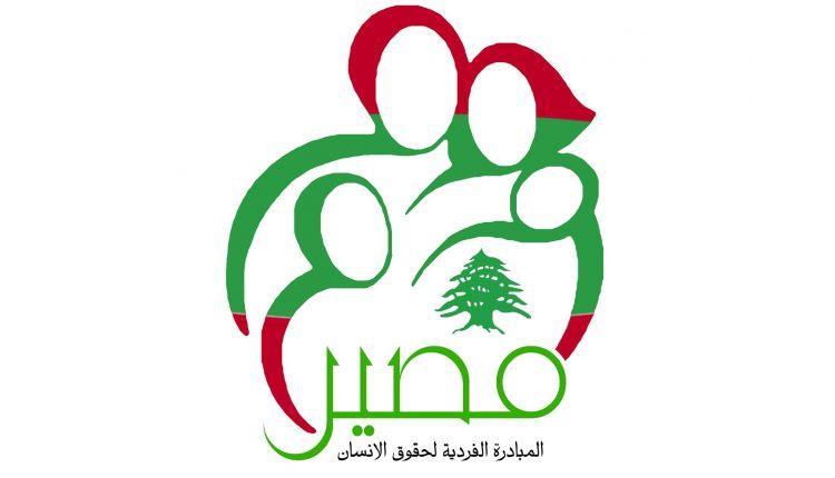 جمعية المبادرة الفردية لحقوق الانسان مصير